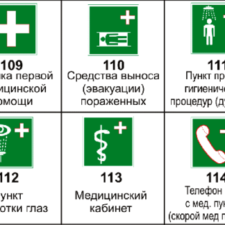 Медицинского и санитарного назначения
